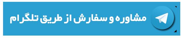 مشاوره و سفارش دمنوش نیوشا از طریق تلگرام