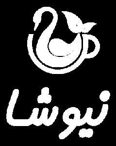نیوشا