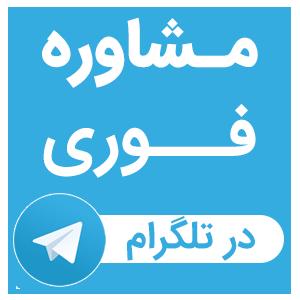 مشاوره تلگرام
