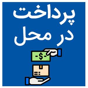 دمنوش نیوشا - پرداخت در محل